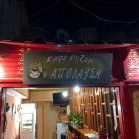 Photo taken at Απόλαυση by Γιώργος Μ. on 8/23/2018