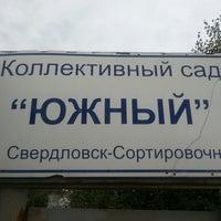 Photo taken at коллективный сад южный by Наталья Ч. on 8/30/2013
