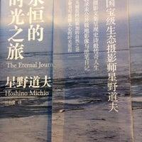 Photo taken at 先锋书店 Librairie Avant-Garde by Loddit L. on 3/19/2017