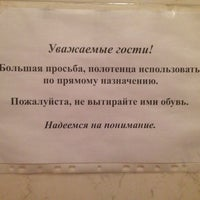 Photo taken at Гостиница Тоника by Сергей М. on 2/4/2014