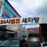 Photo taken at 원일24시셀프세차장 by 준우 서. on 11/17/2013