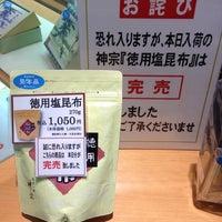Photo taken at 京都タカシマヤ フードフロア by Kenny M. on 9/13/2013