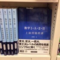Photo taken at ブックファースト 阪急西宮ガーデンズ店 by たか. on 7/11/2015