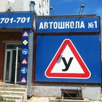 "Photo taken at ""Автошкола №1"" by Татьяна on 7/17/2014"