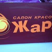 "Photo taken at Салон Красоты ""Жара"" by Александр С. on 9/7/2013"