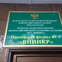 Photo taken at вниикр по приморскому краю by Roman S. on 8/26/2013