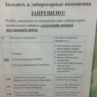 Photo taken at вниикр по приморскому краю by Roman S. on 3/20/2014