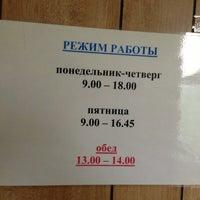 Photo taken at вниикр по приморскому краю by Roman S. on 9/10/2013