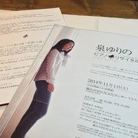 Photo taken at 栄区民文化センター リリス by Yushi U. on 11/1/2014