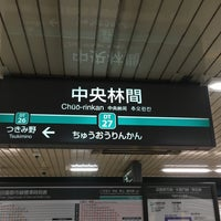 Photo taken at Chuo-Rinkan Station by 木春三丁目 on 1/6/2017