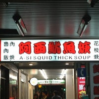 Photo taken at A-Si Squid Thick Soup by Andre C. on 3/27/2013