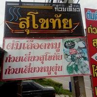 Photo taken at ต้มเลือดหมู สุโขทัย by Aet T. on 9/15/2015