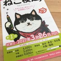 1/9/2017に久保田 健.が美容室プーアプーで撮った写真