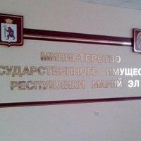 Photo taken at Министерство государственного имущества республики Марий Эл by Марат on 9/20/2013