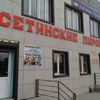 Photo taken at Осетинские Пироги by Виктор Ж. on 10/18/2013