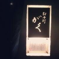 Photo taken at 靭本町 がく by Yasumasa H. on 1/31/2014