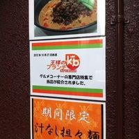 麺処 博>