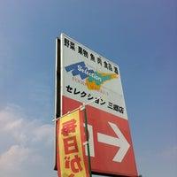 Photo taken at セレクション 三郷店 by ken s. on 8/11/2013