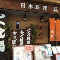 Photo taken at 日本料理 飛松 by gaku e. on 11/21/2015