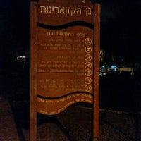 Photo taken at גן הקזוארינות by Moshe H. on 2/25/2014