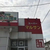 Photo taken at スーパーマルサン 川間店 by MIKIO on 5/3/2018