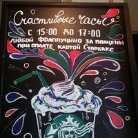 Снимок сделан в Starbucks пользователем Вероника П. 5/22/2014