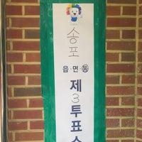 Photo taken at 한내초등학교 by Rackhyun K. on 4/13/2016