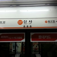Photo taken at Sinsa Stn. by Jungyoun on 7/15/2013