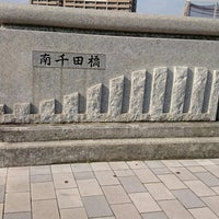 Photo taken at 南千田橋 by いっしー on 11/9/2017