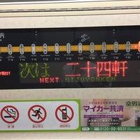 Photo taken at Nijuyonken Station (T04) by twinleaves on 9/16/2016