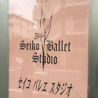 Photo taken at セイコバレエスタジオ by Miho K. on 5/16/2017