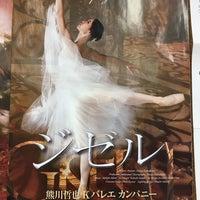 Photo taken at セイコバレエスタジオ by Miho K. on 5/9/2017