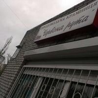 Photo taken at магазин червона рута by Vladislav G. on 9/6/2013