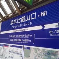 Photo taken at Sakamoto-hieizanguchi Station (OT21) by tianlang on 4/1/2018