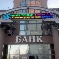 "Photo taken at Банк ""Приобье"" by Yuriy E. on 11/20/2013"