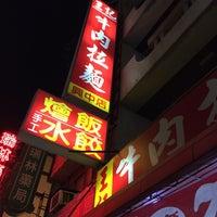 Photo taken at 王記牛肉拉麵 by 振飛 朱. on 3/2/2015