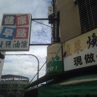 Photo taken at 健康早點 by 振飛 朱. on 5/18/2014