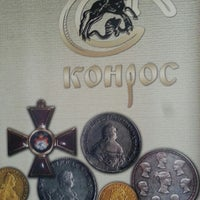 "Photo taken at Группа Компаний ""Конрос"" by Натали Щ. on 9/25/2013"