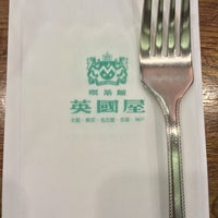 Photo taken at 喫茶館 英國屋 by HigeDice on 2/5/2015