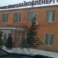 Photo taken at Филиал «Южный» НИКОЛАЕВОБЛЭНЕРГО by Oleg P. on 1/27/2014