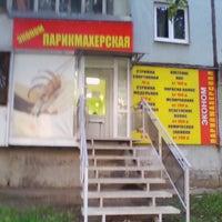 Photo taken at Парикмахерская by Yuriy V. on 9/25/2013