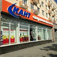 Photo taken at Кант by Pavel S. on 9/12/2013