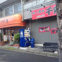 รูปภาพถ่ายที่ 家系らーめん千家 あざみ野店 โดย Naotaka Y. เมื่อ 4/4/2014