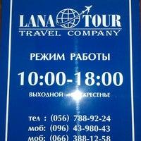 Photo taken at Лана-Тур by Svetl@n@ on 9/13/2013