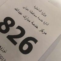 Photo taken at خدمة المواطن غرب مشرف by KHALED 9. on 4/26/2017