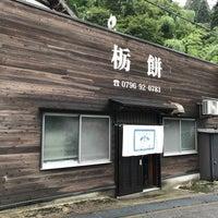 Photo taken at 栃餅 福井 by daisuke on 8/14/2017