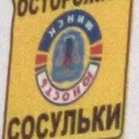 Photo taken at Дом Культуры by Slava B. on 8/5/2016