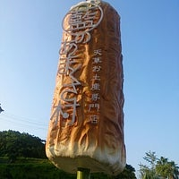 Photo taken at 藍のあまくさ村 by tomesan on 9/3/2017
