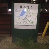 Photo taken at 夢ニ通り by yamako on 3/28/2014