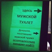 Photo taken at Клуб Апрель by Xris S. on 11/9/2013